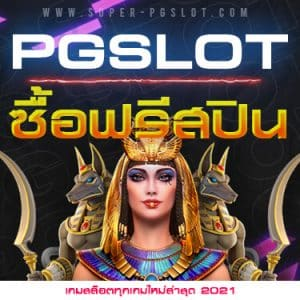 PG slot ซื้อฟรีสปิน
