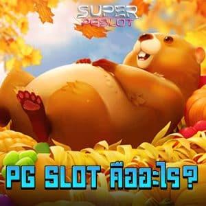 PG-SLOT-คืออะไร