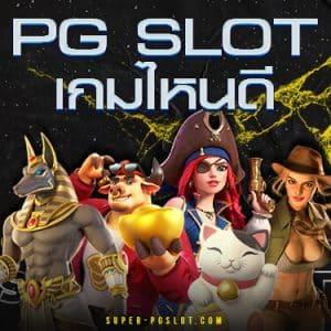 PG SLOT เกมไหนดี 500x500