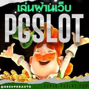 PG SLOT เล่นผ่านเว็บตรง 500x500
