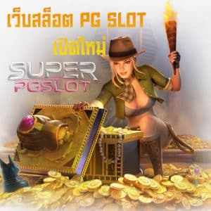 pg-slot-เปิดใหม่
