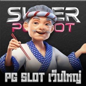 pg slot เว็บใหญ่