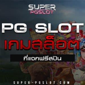 Pg slot เกมสล็อต