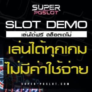 slot demo เล่นได้ฟรี